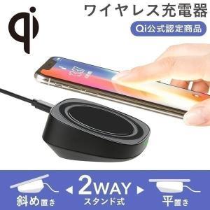 チー充電 ワイヤレス 充電器 Qi 認証品 2WAY スタンド式 ブラック iphone8 iphonex iphone8plus アイフォンx アイホン8 keitai