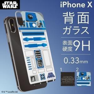 iPhoneX ガラスフィルム STARWARS 背面 アイフォンx 強化ガラス プレミアムガラス9H 背面保護シート0.33mm|keitai