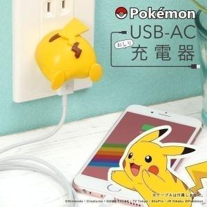 ポケットモンスター/ポケモン USB-AC充電器 おしりシリーズ(ピカチュウ)|keitai
