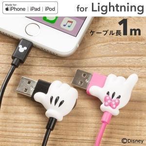ディズニー Lightningケーブル ライトニングケーブル 可愛い iphone 充電 ケーブル ハンドシリーズ MFi 取得品 キャラクター 1m|keitai