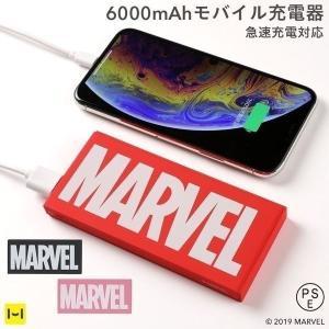 スマホ充電器 大容量 バッテリー MARVEL マーベル モバイル充電器 6000mAh ロゴ  おしゃれ|keitai
