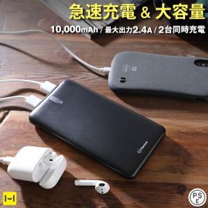 スマホ充電 バッテリー 薄型 急速 大容量 モバイルバッテリー PSE 2ポート 充電器 10000mAh|keitai
