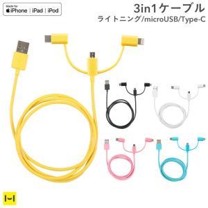 MFi取得品 Color Cable 3in1 1m ライトニング/microUSB/Type-C ...
