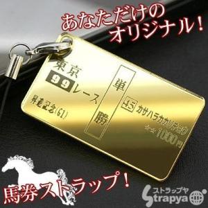 名入れ オリジナル オーダーメイド プレゼント ギフト / 券型ストラップ(単勝式)競馬/お守り|keitai