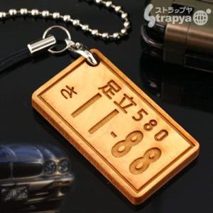 ナンバープレート キーホルダー 木のぬくもり ウッディ ナンバープレート携帯ストラップ|keitai