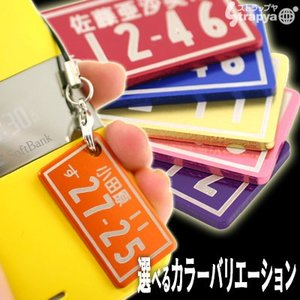 ナンバープレート キーホルダー カラフルナンバープレート 携帯ストラップ|keitai