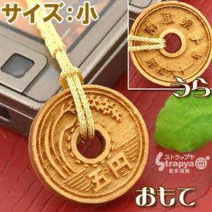 オリジナル 名入れ 木札 根付 携帯ストラップ 5円玉 (小)|keitai