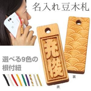 オリジナル 名入れ 木札 根付 携帯ストラップ 豆ヒノキ SSサイズ|keitai