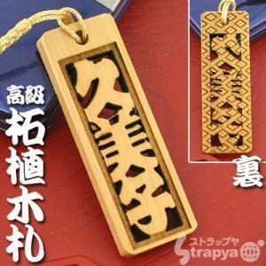 名入れ オリジナル オーダーメイド プレゼント ギフト 高級木材・柘植使用 オリジナル文字抜き木札携帯ストラップ keitai
