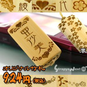 名入れ オリジナル オーダーメイド プレゼント ギフト / 竹札携帯ストラップ(小粋な女性用) keitai