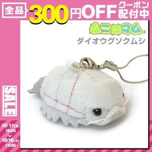ムニュマム ぬいぐるみ 携帯ストラップ 海の動物 (ダイオウグソクムシ)|keitai
