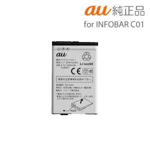 [au純正品]INFOBAR C01専用電池パック|keitai