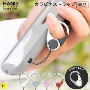 携帯ストラップ 落下防止 HandLinker Extra Carabiner ハンドリンカー エクストラ カラビナ 携帯 モバイル フィンガーストラップ iPhone・スマホケースのHamee