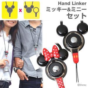 HandLinker Disney ハンドリンカー ディズニー キャラクター 携帯 モバイル 落下防止 ネックストラップ 携帯ストラップ ペアセット  disney_y keitai