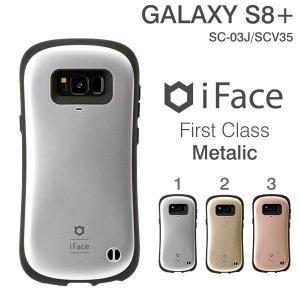 (GALAXY S8+(docomo SC-03J/au SCV35)専用)iFace First Class Metallicケース|keitai