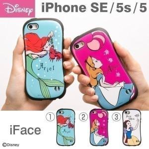 スマホケース ディズニー iPhoneSE iPhone5s iPhone5 ケース カバー iface アイフェイス 耐衝撃 アイフォンse アイホン5s ガールズ キャラクター ブランド|keitai