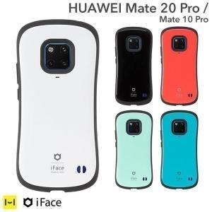 ファーウェイ 10pro HUAWEI Mate 10 Pro iFace アイフェイス First Class Standard ケース|keitai