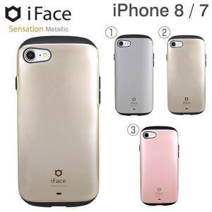 iface アイフェイス メタリック カラー 耐衝撃 iphone7 iphone8 アイホン8 アイフォン7 ハード ケース アイフォーン7 ブランド 正規品 カバー|keitai