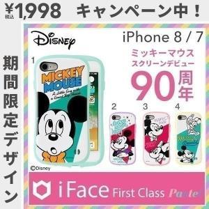 iface アイフェイス  iphone8 ケース ディズニー おしゃれ 耐衝撃 スマホケース iface アイホン7 ケース アイフォン8 スマホケース|keitai