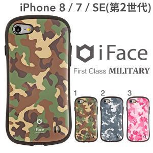 アイフェイス iface 迷彩 カモフラ  iphone8 iphone7 ケース アイホン8 アイフォン7 ハード ケース カバー 耐衝撃 正規品 iFace First Class Military|keitai