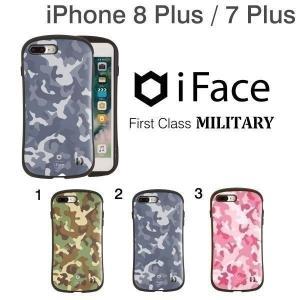 スマホケース iface アイフェイス 迷彩 カモフラ ミリタリー iPhone7Plus iphone8plus ケース アイフォン8プラス アイホン7プラス 耐衝撃 Military|keitai