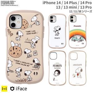 【公式】 iFace iphone12 ケース iphone12 pro mini iphone se 第2世代 se2 11 8 7 スヌーピー PEANUTS アイフェイス First Class Cafe カフェ ケース|iPhone・スマホケースのHamee