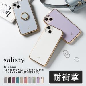 iphone12 12mini 12Pro iphone11 se 第2世代 iphone8 iphone7 ケース salisty サリスティ マットカラー 耐衝撃 ハードケース|iPhone・スマホケースのHamee