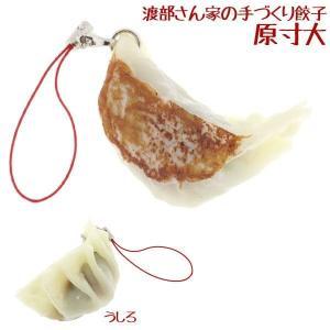 携帯ストラップ 食品サンプル おもしろ  ストラップ 携帯 ブランド (渡部さん家の手づくり餃子・原寸大)|keitai