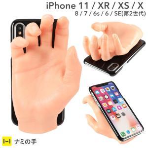 iPhone XS iphone X iphone XR iphone8 iphone7 iphone6s iphone6 ケース 面白 おもしろ アイフォン ナミの手 どっきりいたずらカバー|keitai