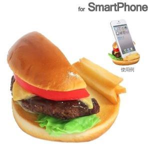 スマホ スマートフォン スタンド おもしろ スマホスタンド 食品サンプル  チーズバーガー|keitai