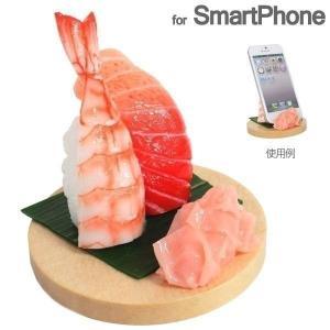 スマホ スマートフォン スタンド おもしろ スマホスタンド 食品サンプル 寿司グッズ  トロ、エビ|keitai