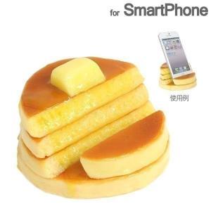 スマホ スマートフォン スタンド おもしろ スマホスタンド 食品サンプル  ホットケーキ|keitai