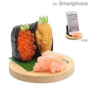 スマホ スマートフォン スタンド おもしろ スマホスタンド 食品サンプル 寿司グッズ  ウニ、イクラ|keitai