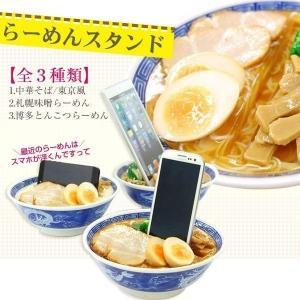 スマホ スマートフォン スタンド おもしろ スマホスタンド 食品サンプル  ラーメン|keitai