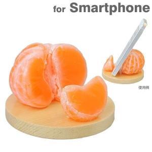 スマホ スマートフォン スタンド おもしろ スマホスタンド 食品サンプル  みかん|keitai