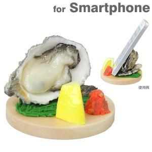 スマホ スマートフォン スタンド おもしろ スマホスタンド 食品サンプル  生牡蠣|keitai