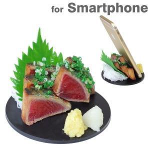 スマホ スマートフォン スタンド おもしろ スマホスタンド 食品サンプル  カツオのたたき|keitai