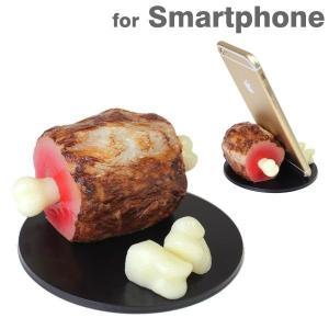 スマホ スマートフォン スタンド おもしろ スマホスタンド 食品サンプル  骨付き肉|keitai