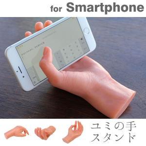 スマホ スマートフォン スマホスタンド おもしろ スマートフォンスタンド どっきり いたずら ユミの手 keitai