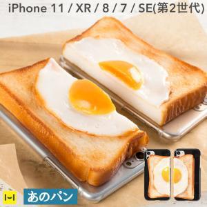 iphone8 ケース パン iphone7 ケース 食品サンプルカバー keitai