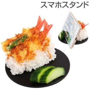 (各種スマートフォン対応)食品サンプルスタンド(天丼)|keitai