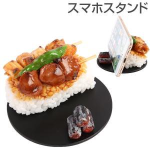 (各種スマートフォン対応)食品サンプルスタンド(焼き鳥丼)|keitai