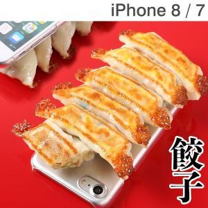 iphone8 ケース 餃子 iphone7 ケース 食品サンプル カバー 鳥居家のすぺしゃる餃子|keitai