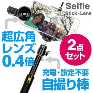 (iPhone専用)撮影スティック Selfie Stick × ワイドコンバージョン0.4x (ブラック)|keitai