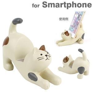 スマホ スマートフォン スタンド おもしろ スマホスタンド のび猫 / 三毛猫 keitai