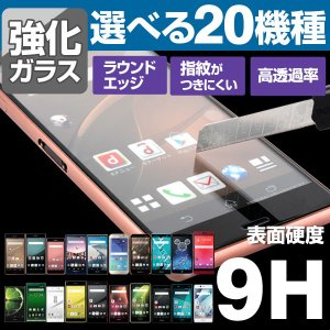 Xperia Z5 Xperia Z4 Xperia Z3 Compact ガラス 強化ガラス AQUOS ZETA ARROWS NX ガラス 強化ガラス ガラスフィルム 保護フィルム 9H ラウンドエッジ 0.33mm|keitai