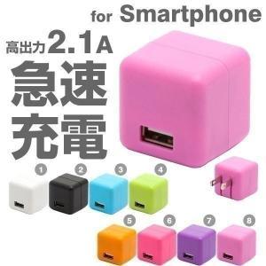 キューブ USB充電器 AC充電器 ACアダプター 急速 高出力 2.1A 100-240V 対応|keitai