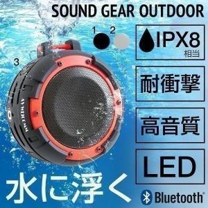 SOUND GEAR OUTDOOR Bluetooth4.0対応 IPX8 完全防水ワイヤレススピーカー|keitai