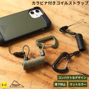 カラビナ付きコイルストラップ スマホ 落下防止 Cheese Coil Strap iPhone・スマホケースのHamee