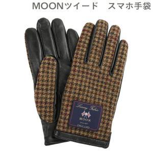 スマホ手袋 本革 スマートフォン対応 MOONツイード×ラムレザーグローブ keitai
